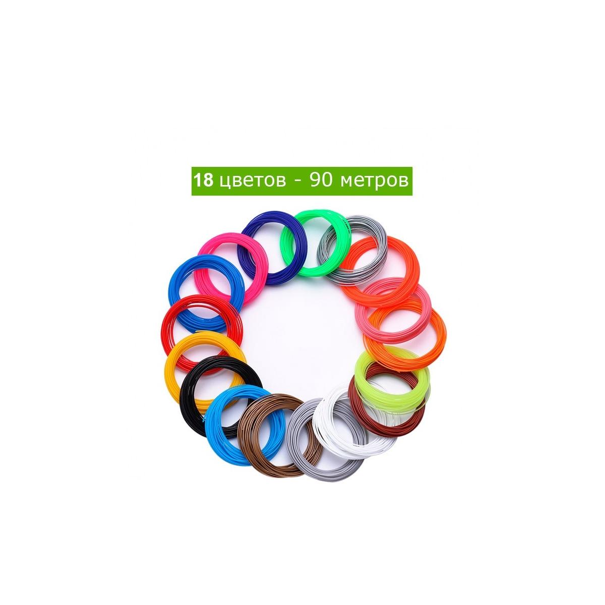 PLA Пластик Для 3D Ручки (18 кольорів)