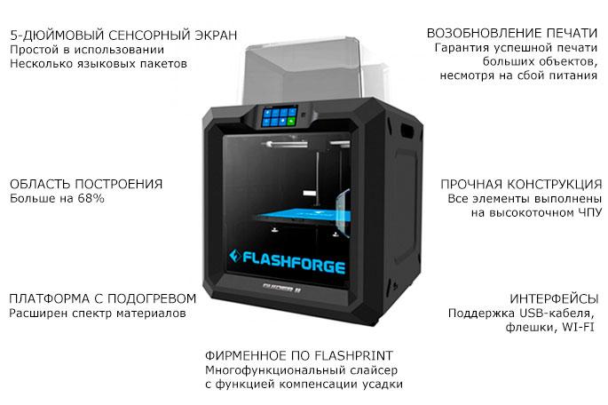 Преимущества 3D принтера FlashForge Guider II